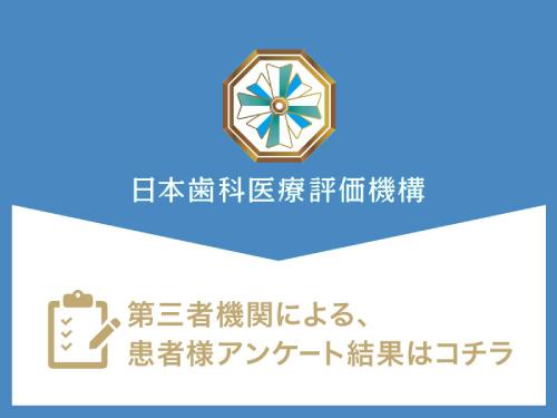 日本歯科医療評価機構 第三者機関による患者様アンケート結果はコチラ