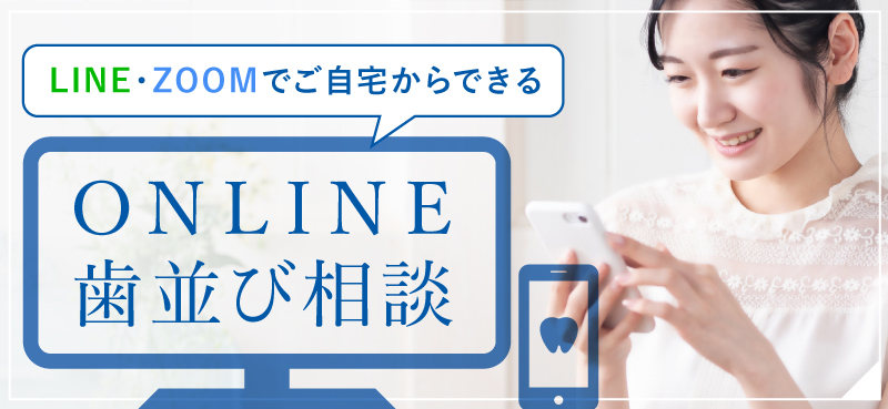 LINE・ZOOMでご自宅からできる ONLINE歯並び相談