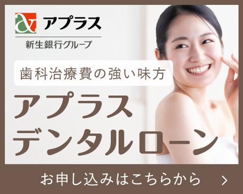 アプラス新生銀行グループ 歯科治療費の強い味方 アプラスデンタルローン お申し込みはこちらから