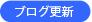 ブログ/お知らせ