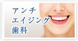 アンチエイジング歯科